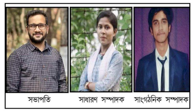 এমসি মোহনা'র নতুন কমিটি: নেতৃত্বে ইমরান-পল্লবী