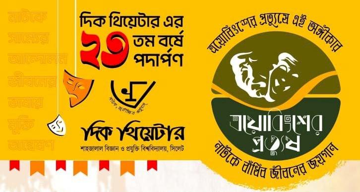 শাবির দিক থিয়েটারের ২৩তম প্রতিষ্ঠা বার্ষিকী উদযাপন